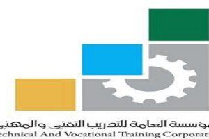 المؤسسة العامة للتدريب التقنى: الموقع الإلكترونى للتسجيل والقبول فى الكلية التقنية 1438 لجميع التخصصات بالسعودية