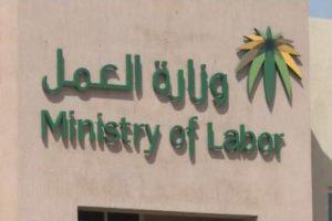 مكتب العمل: خدمات جديدة من بوابة وزارة العمل الإلكترونية أجير ونطاقات وخدمات العمالة