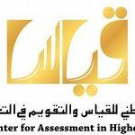 تسجيل القدرات العامة 1439: موعد إختبار تسجيل القياس لقدرات محوسب وورقى 1439 لإناث وذكور الثالث الثانوى