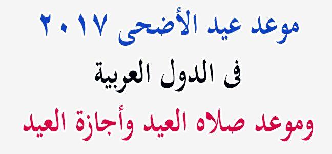 رسميا موعد صلاة عيد الأضحى المبارك 1438/2017 فى المملكة العربية السعودية والدول العربية