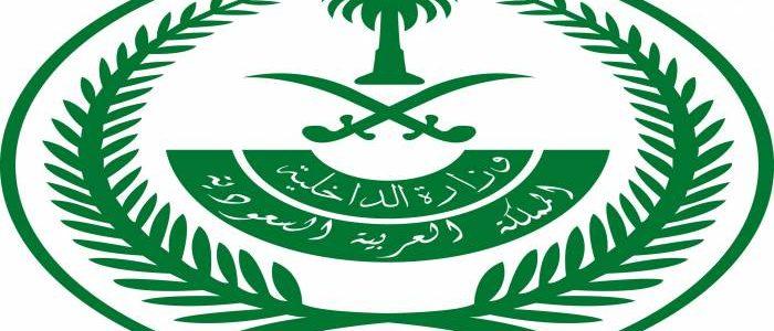 وزارة الداخلية السعودية ووزارة العدل يتيحان معاملة المواطنين معها باستخدام رقم الهوية والسجل المدنى