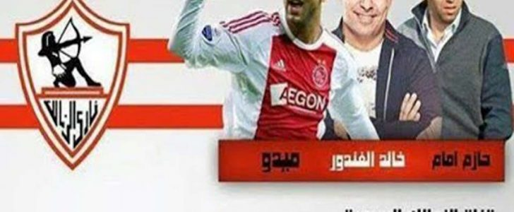 تردد قناة الزمالك 2018 لبث مباريات الدوري العام وكأس مصر