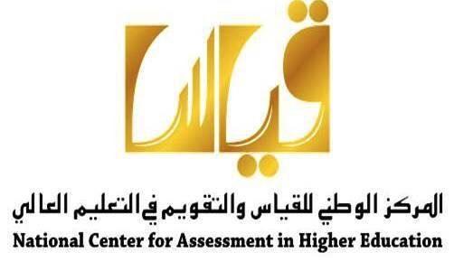 خطوات الدخول الى موقع قياس للاستعلام عن نتائج اختبارات التحصيلى 1439