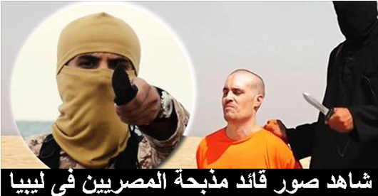 شاهد صــور حصرية لقائد مذبحة المصريين فى ليبيا تنشرها المخابرات بعد تحريات رسمية