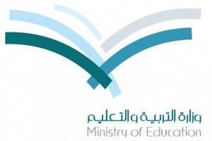 التعليم السعودى : تفاصيل برامج اعداد المعلم الجديدة 1440 مواعيد القبول ومراحل الاعداد