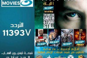 تردد قناة النهار موفيز الفضائية لأفلام الأكشن Alnahar Movies
