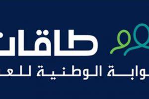 خدمات البوابة الوطنية للعمل طاقات طريقة التسجيل للحصول على التوظيف والتدريب