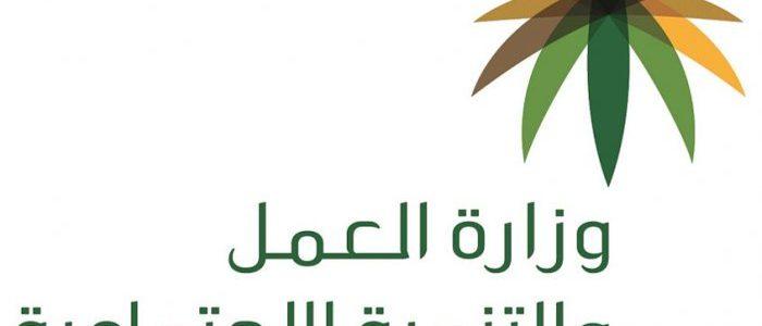 8 فئات للعمالة الوافدة تعفى رسميا من رسوم المقابل المالى تنفيذا لقرارات وزارة العمل السعودية