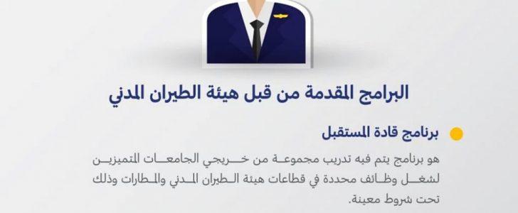 الموعد المحدد للتسجيل في وظائف الأكاديمية السعودية للطيران المدني لعام 2018