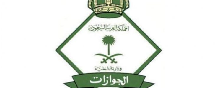 الجوازات السعودية : قيمة الرسوم المستحقة على الزيارات العائلية لمدة 6 أشهر