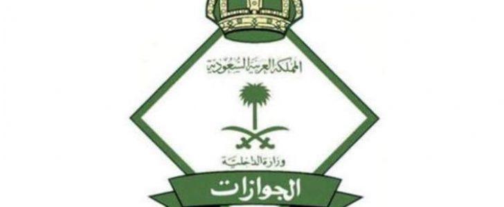 الجوازات السعودية : فتح باب الزيارة المؤقتة مدة 4 أشهر و التأشيرات العائلية لاستقدام الوافدين