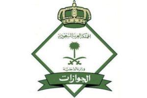 اجراءات طلب تأشيرة خروج نهائى تحديد قيمة الرسوم الكترونيا عبر الجوازات السعودية