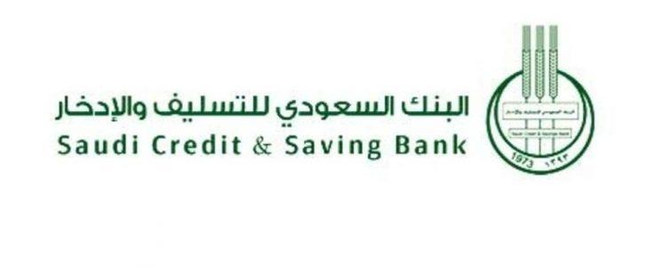 كيفية الاستعلام عن باقى أقساط بنك التسليف الكترونيا برقم السجل المدنى