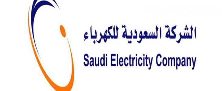 الاستعلام عن فاتورة الكهرباء برقم الحساب عبر الشركة السعودية للكهرباء