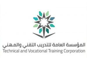 المؤسسة العامة للتدريب التقنى والمهنى : فتح باب التقدم الى وظائف نسائية بالمؤسسة 1440