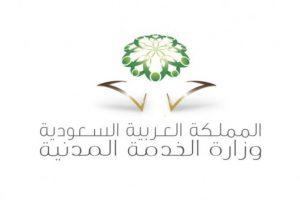 مواعيد التقدم الى 813 وظيفة تعليمية للرجال والنساء عبر رابط جدارة الخدمة المدنية