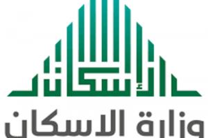 أسماء سكنى 2019 : وزارة الاسكان السعودى تعلن عن 200 ألف مستفيد من الدعم السكنى