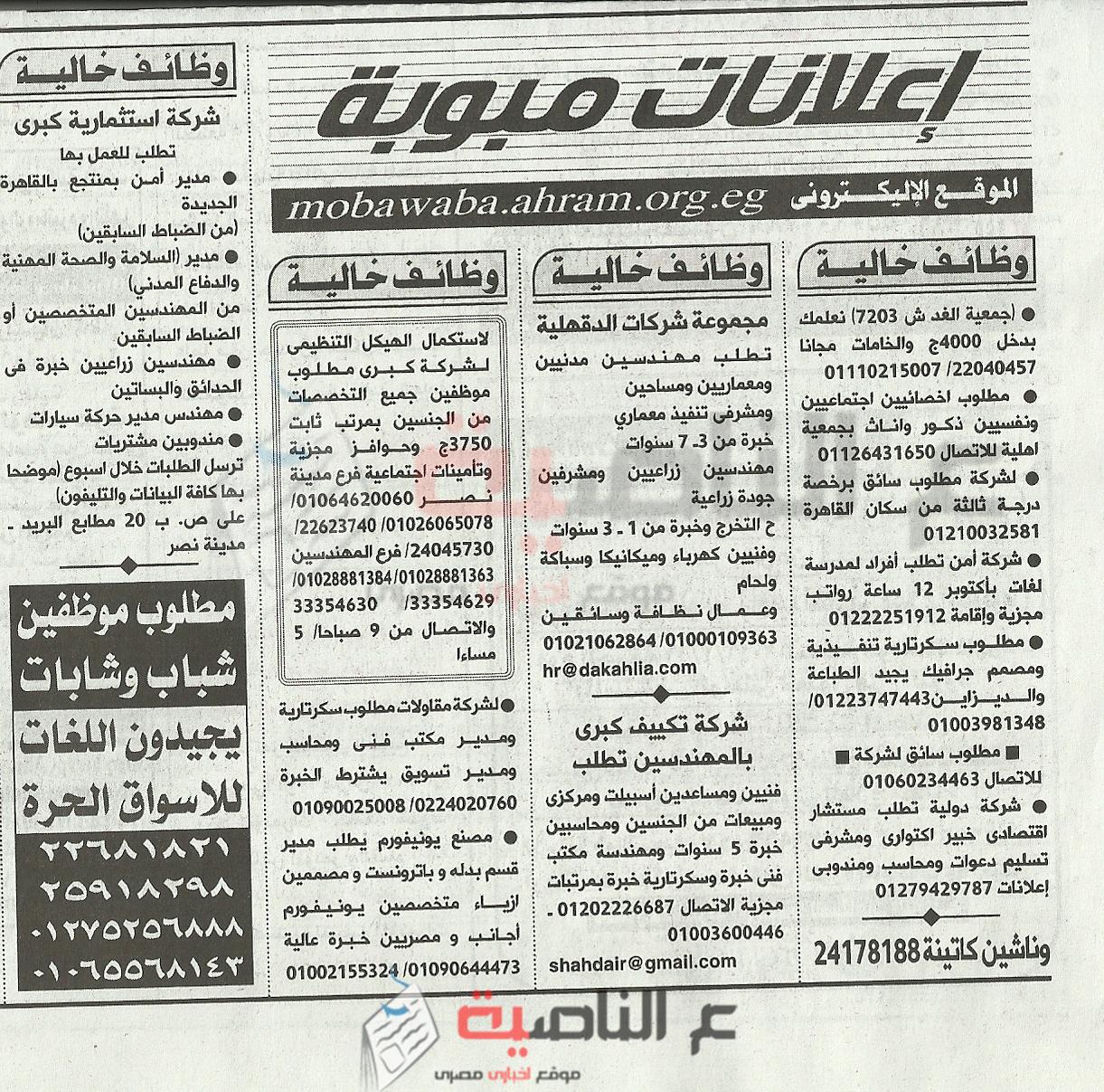 6وظائف جريدة الأهرام 3-4-2016