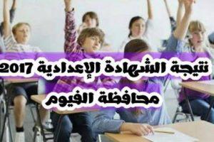 إعلان نتيجة الشهادة الإعدادية بمحافظة الفيوم 2017