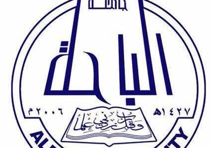 جامعة الباحة: نتائج قبول خريجى الثانوية العامة للإلتحاق بجامعة الباحة 1439 من الموقع الإلكترونى لعمادة القبول