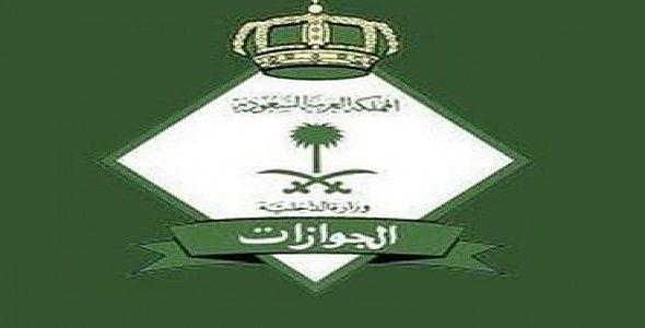 الجوازات السعودية: موقف الزوجة والزوج الوافدين من تطبيق رسوم برنامج المقابل المالى لنظام الإقامة