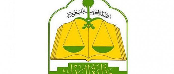 كيفية الاستعلام الالكترونى عن المحامين المعتمدين فى وزارة العدل السعودية