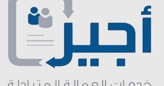 بوابة أجير : وزارة العمل السعودية تعلن فتح باب العمل للمواطنين والمقيمين وفقا لبرنامج أجير