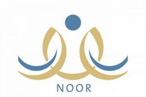 رابط دخول نظام نور المركزي 2018  والاستعلام عن نتائج الطلاب عبر موقع Noor