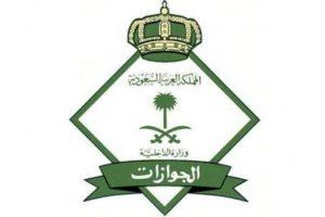 خطوات تجديد الاقامة الأوراق المطلوبة لتجديد اقامة الوافدين عبر الجوازات السعودية