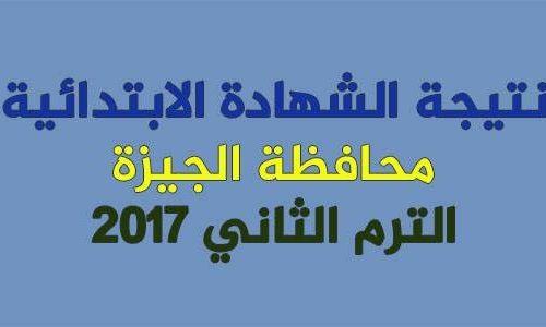 رسمياَ نتيجة الشهادة الإبتدائية 2017 لأبناء محافظة الجيزة