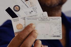 مواصفات الهوية الشخصية السعودية الجديد لعام 2018 والهدف من تجديدها