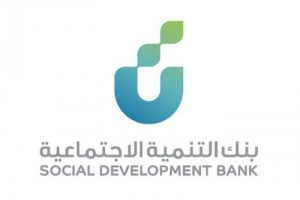 شروط مطلوبة للاستفادة من منتج حل لتمويل مشروعات التوطين عبر بنك التنمية الاجتماعية