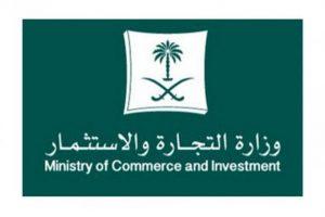 خطوات الاستعلام عن السجل التجارى الكترونيا عبر وزارة التجارة السعودية