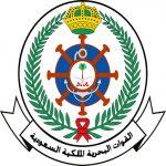 القوات البحرية السعودية 1438: تسجيل وظائف البحرية بالمملكة السعودية والتعرف على شروط القبول من الموقع الإلكترونى