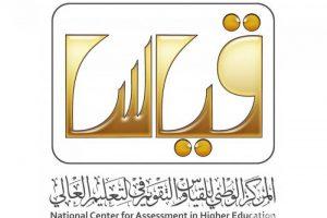مواعيد التسجيل فى اختبارات قياس 1440 كفايات المعلمين والمعلمات بأكثر من 56 مدينة سعودية