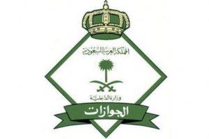 الجوازات السعودية تعلن عن بشرى سارة للوافدين داخل المملكة عبر بوابة أبشر الجوازات الالكترونية