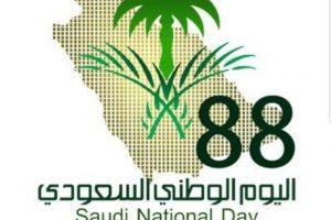 رمزيات احتفالات اليوم الوطنى السعودى 88 موعد أجازة اليوم الوطنى بالمدارس السعودية