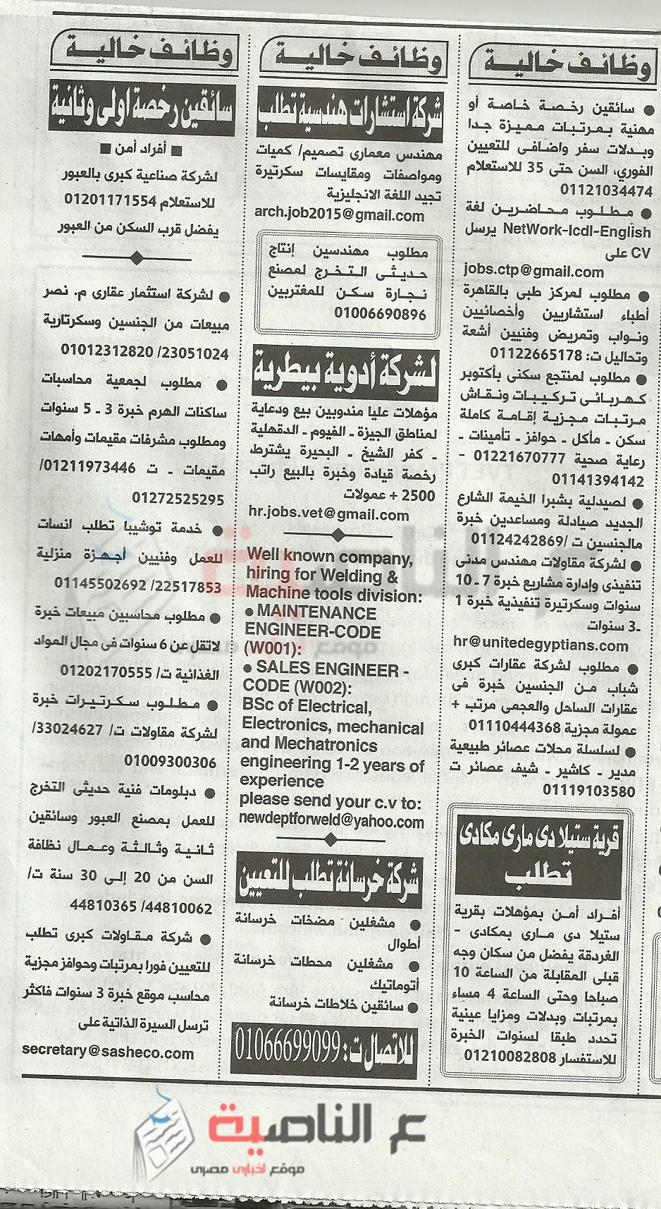 7وظائف جريدة الأهرام 3-4-2016
