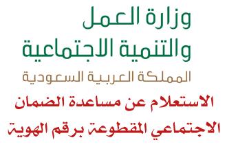 المساعدة المقطوعة: تعلن وزارة العمل عن الإستعلام والتسجيل فى المساعدة المقطوعة لشهر ذى القعدة 1438 من موقعها الإلكترونى