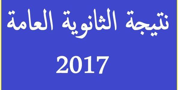 نتيجة الثانوية العامة علمى وأدبى لعام 2018 وإعلانها رسميا على شبكة الإنترنت