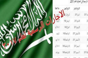 العطلات الرسمية السعودية: الموعد الرسمى للاجازات والعطلات داخل السعودية 1438/2017