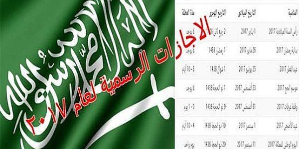 التقويم الدراسى للعام الدراسى الجديد بالمملكة العربية السعودية