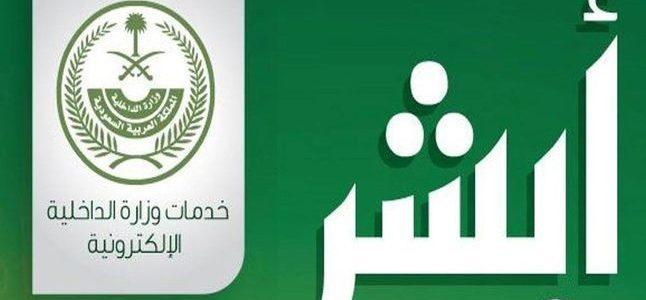 أبشر: الإستعلام عن تجديد رخصة القيادة للسيارات من موقع وزارة الداخلية السعودى