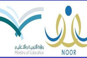 نتيجة الثانوية والابتدائية والمتوسطة عبر نظام نور التعليمي بالمملكة العربية السعودية