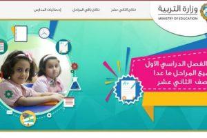 التربية والتعليم الكويتية: الإستعلام عن النتائج لعام 2018 بالرقم المدنى من المربع الإلكترونى