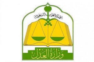 كيفية الاستعلام الالكترونى 2019 عن قضية عبر موقع وزارة العدل السعودية