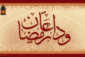 أجمل بوستات وداعا رمضان مجموعة صور متنوعة لانتهاء شهر الصوم و اقتراب عيد الفطر