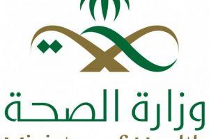 شروط وظائف الصحة السعودية 2550 وظيفة بالقطاع الصحى يبدأ التسجيل بها اعتبارا من اليوم