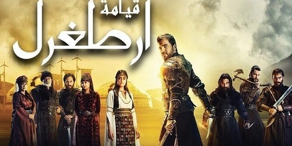 القنوات العارضة لمسلسل قيامة أرضغول الحلقة 119 مترجمة للعربية وفقدان أرضغول لزوجته