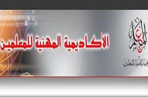 الاستعلام عن نتيجة ترقيات كادر المعلمين اون لاين بكافة المحافظات المصرية